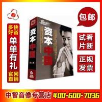 资本中国 5VCD 翟山鹰
