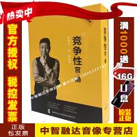 正版包票 竞争性营销 刘一苇(16DVD)长松咨询视频讲座光盘碟片