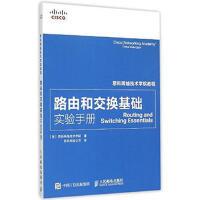正版促销中qs~思科网络技术学院教程 路由和交换基础实验手册 9787115388544 美国思科网络技术学院 人民邮