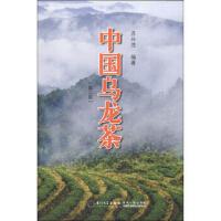 中国乌龙茶(第2版) 苏兴茂 厦门大学出版社