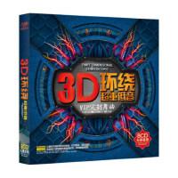 3D环绕中文重低音劲爆夜店工体DJ舞曲汽车载流行歌曲cd音乐碟片