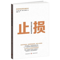 正版 止损 如何克服贪婪和恐惧 交易心理学大咖《通向财务自由之路》作者范・K.撒普的五本投资交易书之一 金融投资书籍格致