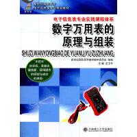 (高职高专)数字万用表的原理与组装(电子信息类专业规划教材)