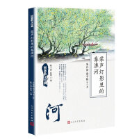 同题散文经典:桨声灯影里的秦淮河