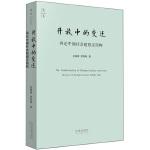 开放中的变迁:再论中国社会超稳定结构(2010年版)
