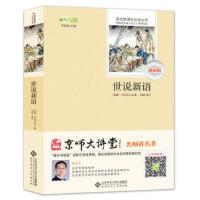 【现货】世说新语 (视频版)刘义庆编撰、李观政、宋媛译注 9787303207077