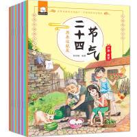 原来这就是二十四节气全12册包邮 24节气中国传统节日故事绘本科普文化知识百科儿童读物一二年级课外书籍6-12岁小学生课外书必读
