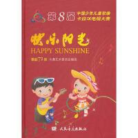快乐阳光:第8届中国少年儿童歌曲卡拉OK电视大赛歌曲72首(附光盘4张) 大赛艺术委员会选 人民音乐出版社