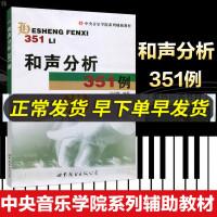 和声分析351例 吴式锴 和声学教程 中央音乐学院系列辅导教材 和声分析例题集 和弦音乐艺术辅助教材 世界图书出版社
