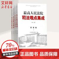 最高人民法院司法观点集成民事卷 人民法院出版社 编
