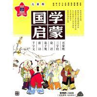 国学启蒙-儿童版(9DVD+10CD)( 货号:15181002270)