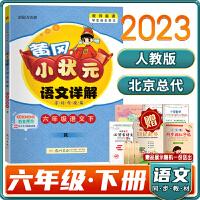 2020春 黄冈小状元语文详解六年级语文下册R(人教版)教材全解六年级语文下册