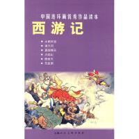 西游记 吴承恩 原著,鲁纯 等改编,陈光镒 等绘画