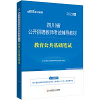 2022四川省公开招聘教师考试辅导教材:教育公共基础笔试