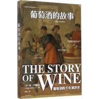 葡萄酒的故事 (英)休・约翰逊(Hugh Johnson) 著;程芸 译