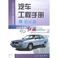 汽车工程手册(设计篇)(精)