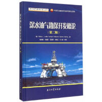 送书签~9787518307371-深水油气勘探开发概论(ja)/ (美)莱弗勒,姚根顺 / 石油工业出版社