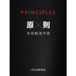 原则:专家解读手册(电子书)