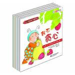 从小养成好习惯系列(共4册)