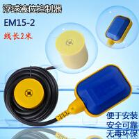 进口品质浮球开关 浮球液位控制器 液位水位开关 水位控制器EM15-2 线长2米
