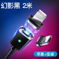 磁吸数据线苹果安卓通用充电线三合一iPhone一拖三快充oppo充电器线加长磁铁车载磁力type-c