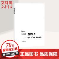 在路上 上海译文出版社