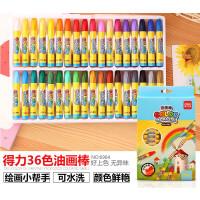 得力儿童蜡笔无毒安全可水洗幼儿园油画棒12色24色36色48色美术绘画涂色笔彩笔学生套装