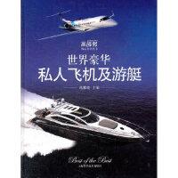 世界豪华私人飞机及游艇,马家伦,上海科学技术出版社9787547812624