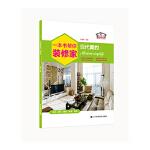 一本书帮你装修家 现代简约 王浩宇 辽宁科学技术出版社