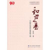 和谐之基――中国劳动者权益保障之路
