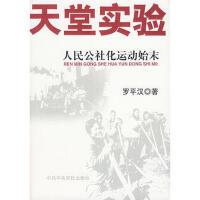天堂实验:人民公社化运动始末 罗平汉 9787503536045 中共中央党校出版社