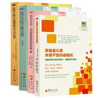 孤独症儿童早期干预丹佛模式+孤独症儿童行为管理策略及行为治疗课程+语言行为方法4册 自闭症书籍 孤独症的书籍 儿童