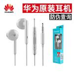 华为AM115/AM116原装线控耳机  p10MATE10 V10V9半入耳式耳机