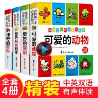 幼儿认知小百科0-4岁幼儿绘本0-3岁早教书籍全4册撕不烂婴儿书0-3岁纸板书中英双语英文绘本图书 宝宝书籍 0-3岁
