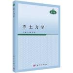 冻土力学 马巍,王大雁等 9787030413185 科学出版社