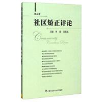 社区矫正评论(第5卷) 刘强,姜爱东 中国人民公安大学出版社