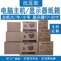 联想戴尔台式电脑主机风扇纸箱显示器泡沫纸盒打包装快递纸皮箱子
