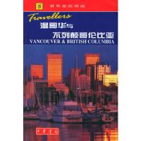 【旧书二手书9成新】单册售价 温哥华与不列颠哥伦比亚--世界旅游指南 (英)卡罗尔・贝克,尚虹 97871010256