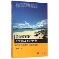 正版-H-旅游度假区开发模式变迁研究:以三亚市海棠湾、亚龙湾为例 陈钢华 9787564152055 东南大学出版社
