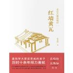 北京古建筑物�Z一:�t��S瓦