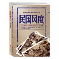 民国风度――一以贯之的国人精神传承(套装2册)