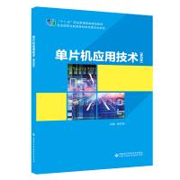 单片机应用技术(第四版)(高职 杨宏丽)