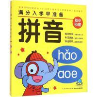 满分入学早准备拼音 长江少年儿童出版社