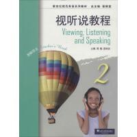视听说教程(2)教师用书 上海外语教育出版社