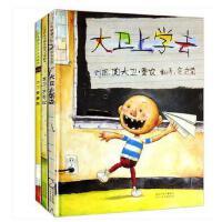 大卫不可以绘本系列全套3册精装 大卫不可以+大卫上学去+大卫惹麻烦 0-3-4-6周岁宝宝启蒙幼儿童幼儿园绘本图书故事书籍