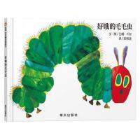 好饿的毛毛虫 正版精装绘本 幼儿绘本儿童3-6周岁精装硬壳故事书0-3岁洞洞书奇妙这是一本充满了诗情与创意的图画书