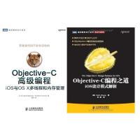 Objective-C*级编程 iOS与OS X多线程和内存管理+Objective-C编程之道:iOS设计模式解析