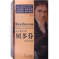 新华书店原装正版 古典音乐 知音 贝多芬 *著名的作品全集7CDDSD