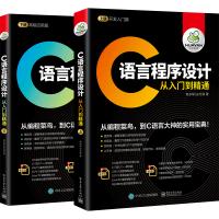C语言程序设计从入门到精通 c语言编程入门数据结构与算法 零基础自学计算机应用网络经典教程书籍 c++primer p