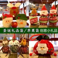 圣诞节装饰品平安夜苹果袋子糖果袋礼物袋平安果小礼品创意包装盒